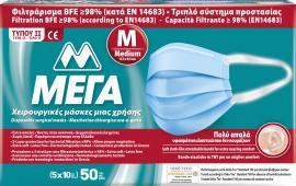ΜΕΓΑ Χειρουργικές Μάσκες Προσώπου (Type I) μιας χρήσης Medium 50Τμχ