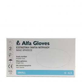 Alfa Gloves Εξεταστικά Γάντια Νιτριλίου Μιας Χρήσεως Small 100τμχ