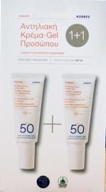 Korres Promo (1+1 Δώρο) Yoghurt Sunscreen Face Cream SPF50 For Sensitive Skin Αντηλιακή Κρέμα Gel Προσώπου 40ml