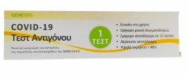 Genesis COVID-19 Antigen Τεστ Αντιγόνου με Ρινική Δειγματοληψία 25 Τεμάχια