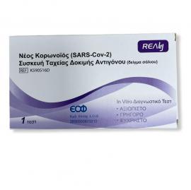 REALY TECH Rapid Test for SARS- Cov-2 (COVID 19), Διαγνωστικό Τέστ Σιέλου για το Νέο Κορονοϊό - 1τεμ