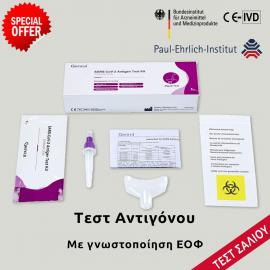 Genrui Biotech Τεστ αντιγόνου σάλιου Antigen Test Kit (Colloidal Gold) Συσκευασία των 5 τμχ. – Family Pack