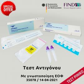 Joysbio Biotech Τεστ αντιγόνου Antigen Rapid Test Kit (Colloidal Gold) (Συσκευασία 1τμχ.)