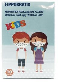 Ippokratis Χειρουργική Μάσκα 3PLY Με Λάστιχο Παιδική 10 Τμχ