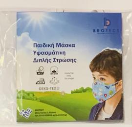 Brotect Υφασμάτινη Παιδική Μάσκα Προσώπου Διπλής Στρώσης Χρώμα:Γκρί  1 Τεμάχιο