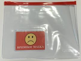 Grand Διάφανη Θήκη Μεταφοράς Και Αποθήκευσης Μάσκας Μεγάλη Βρώμικη Μάσκα Χρώμα:Κόκκινο 1 Τεμάχιο