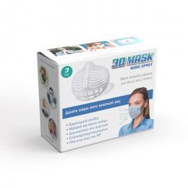 3D Mask Easy Breathing Silicone Για Εύκολη Αναπνοή Σιλικόνης 3 Τεμάχια