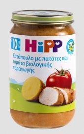 HiPP Βρεφικό Γεύμα Κοτόπουλο με Πατάτες και Ντομάτα Βιολογικής Παραγωγής από τον 10ο Μήνα 220gr
